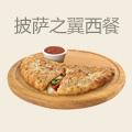披萨之翼,