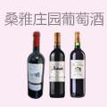 桑雅庄园葡萄酒