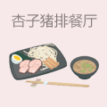 杏子日式猪排餐厅