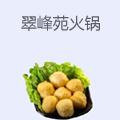 翠峰苑火锅