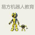 易方机器人教育
