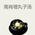 南肖墙丸子汤