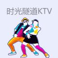 时光隧道KTV
