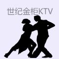 世纪金柜KTV