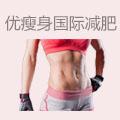 优瘦身国际减肥
