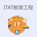 ITAT教育工程