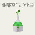 亚都环保空气净化器