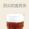 四云奶盖贡茶