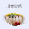 蜀韵川香冒菜