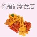徐福记零食店