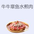 牛牛章鱼水煎肉