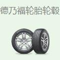 德乃福轮胎, ,