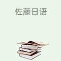 佐藤日语培训