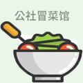公社冒菜馆