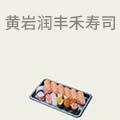 黄岩润丰禾寿司