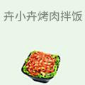 卉小卉烤肉拌饭