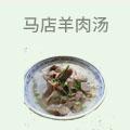 马店羊肉汤