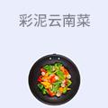 彩泥云南菜