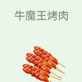 牛魔王烤肉