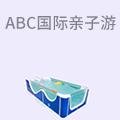 ABC国际亲子游
