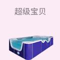 超级宝贝婴儿游泳馆