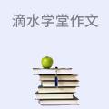 滴水学堂品牌作文