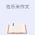佐乐米作文