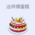 沾师傅蛋糕