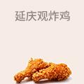 延庆观炸鸡