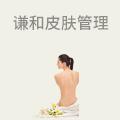 谦和国际皮肤管理