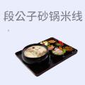 段公子砂锅米线