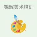 锦辉美术培训
