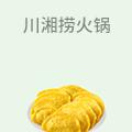 川湘捞九孔喷泉火锅
