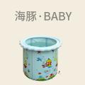 海豚·Baby
