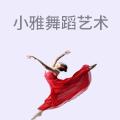 小雅舞蹈艺术培训机构
