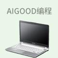AIGOOD编程