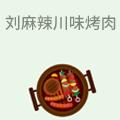 刘麻辣川味烤肉