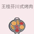 王桂芬川式烤肉