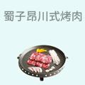 蜀子昂川式烤肉