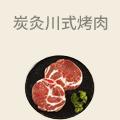 炭灸川式烤肉