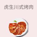 虎生川式自助烤肉