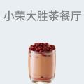 小荣大胜茶餐厅