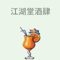 江湖堂酒肆